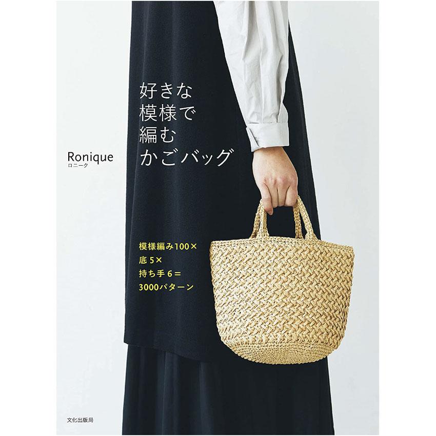 好きな模様で編むかごバッグ 模様編み100×底5×持ち手6=3000パターン