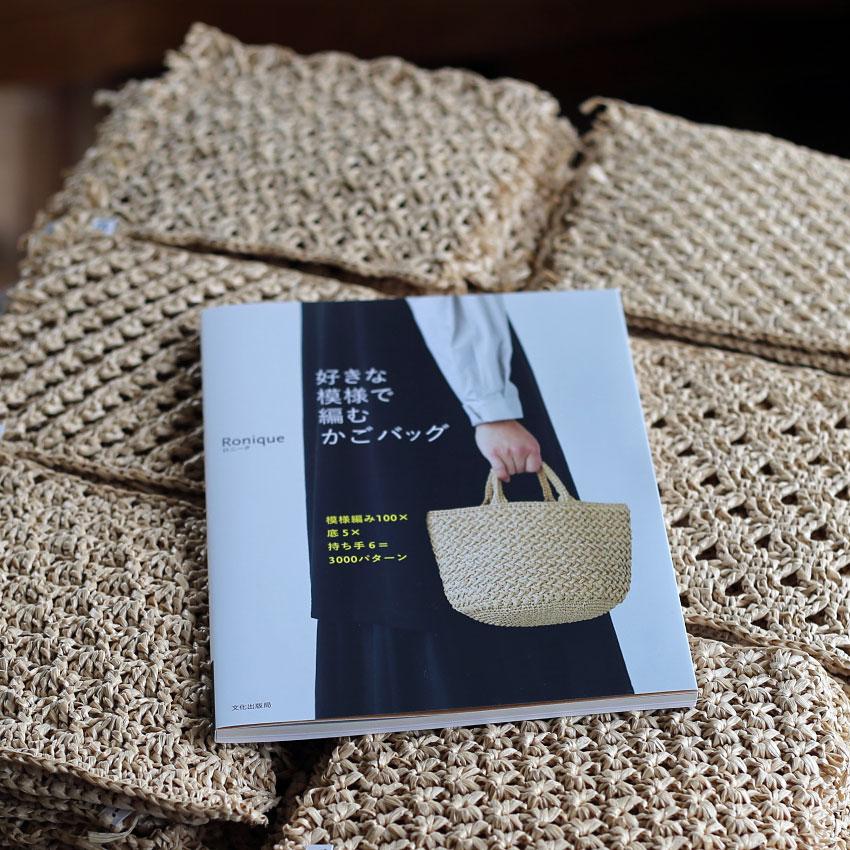 著書「好きな模様で編むかごバッグ 模様編み100×底5×持ち手6=3000パターン」(文化出版局)