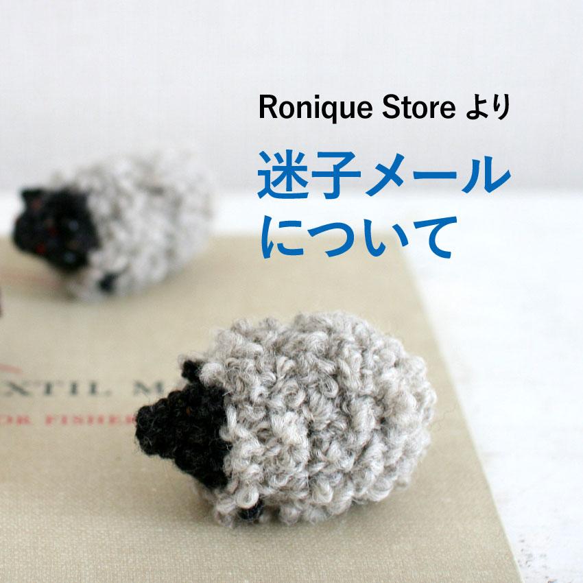 Ronique Store より 迷子メールについて