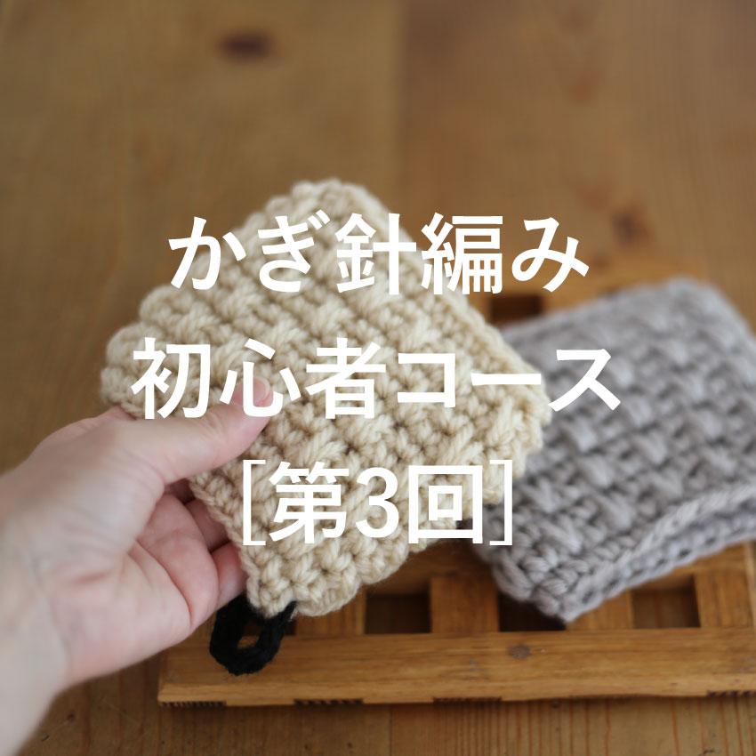 定番小物からはじめる かぎ針編み初心者コース[第3回]