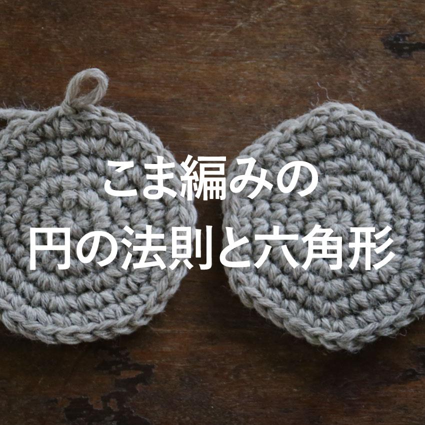 こま編みの円の法則と六角形